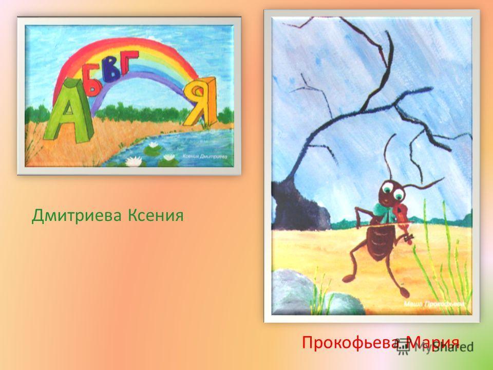 Дмитриева Ксения Прокофьева Мария