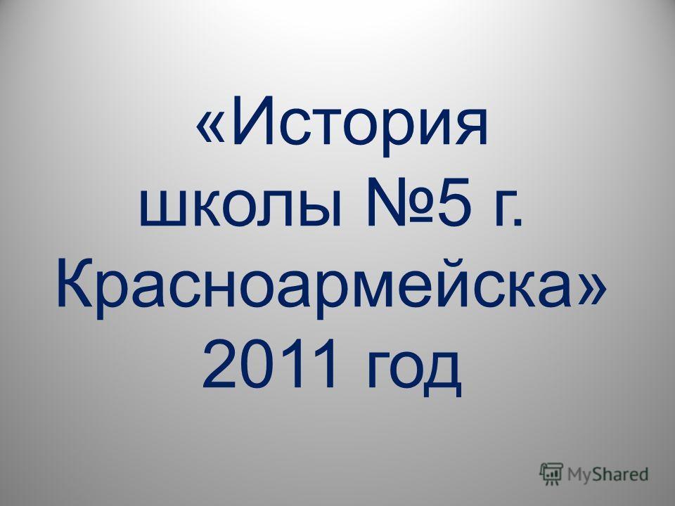 «История школы 5 г. Красноармейска» 2011 год