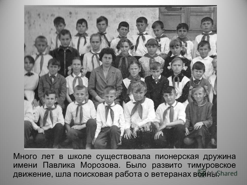 Много лет в школе существовала пионерская дружина имени Павлика Морозова. Было развито тимуровское движение, шла поисковая работа о ветеранах войны.