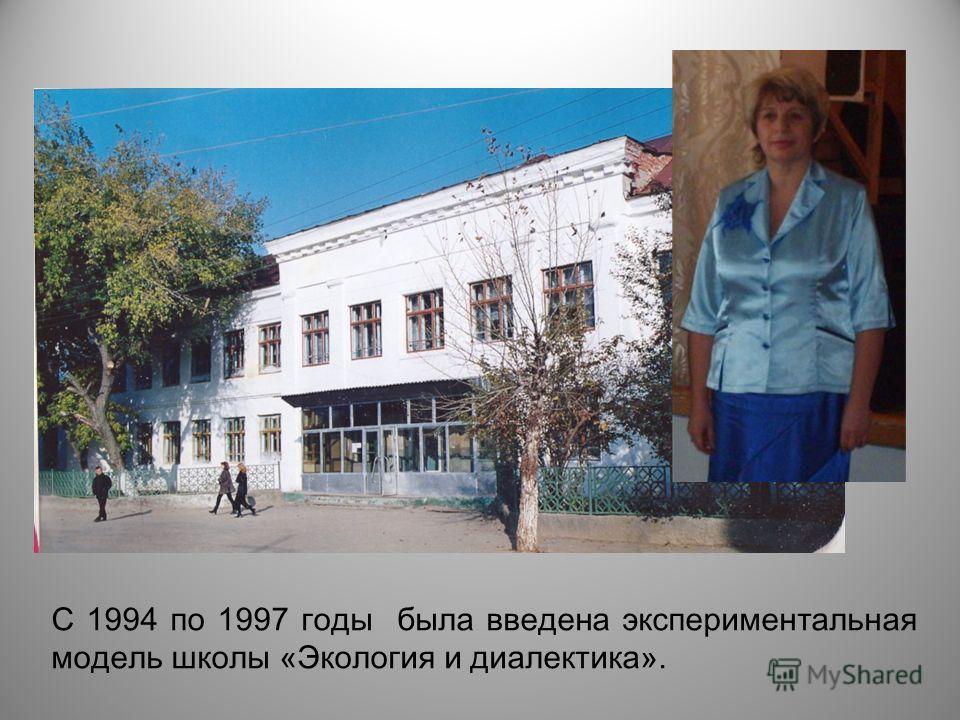 С 1994 по 1997 годы была введена экспериментальная модель школы «Экология и диалектика».