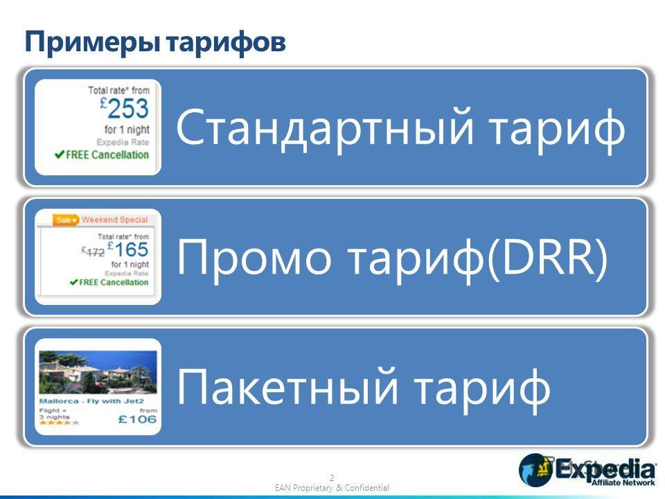Примеры тарифов Стандартный тариф Промо тариф(DRR) Пакетный тариф 2 EAN Proprietary & Confidential