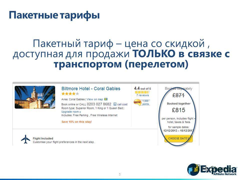 Пакетный тариф – цена со скидкой, доступная для продажи ТОЛЬКО в связке с транспортом (перелетом) 5 Пакетные тарифы
