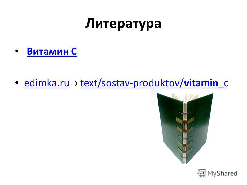 Литература Витамин СВитамин С edimka.ru text/sostav-produktov/vitamin_c edimka.rutext/sostav-produktov/vitamin_c