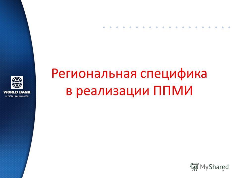 Региональная специфика в реализации ППМИ 6