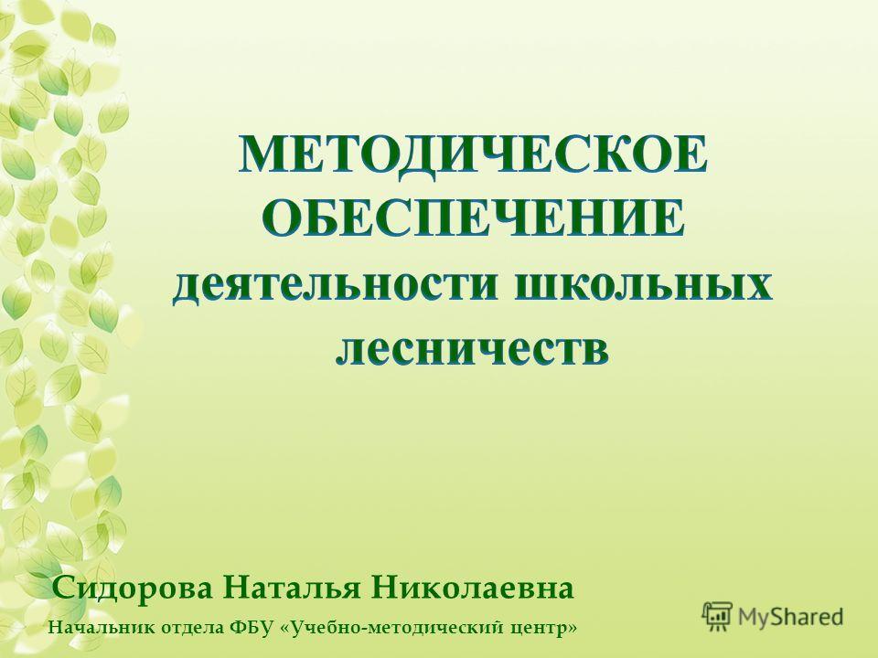 Сидорова Наталья Николаевна Начальник отдела ФБУ «Учебно-методический центр»