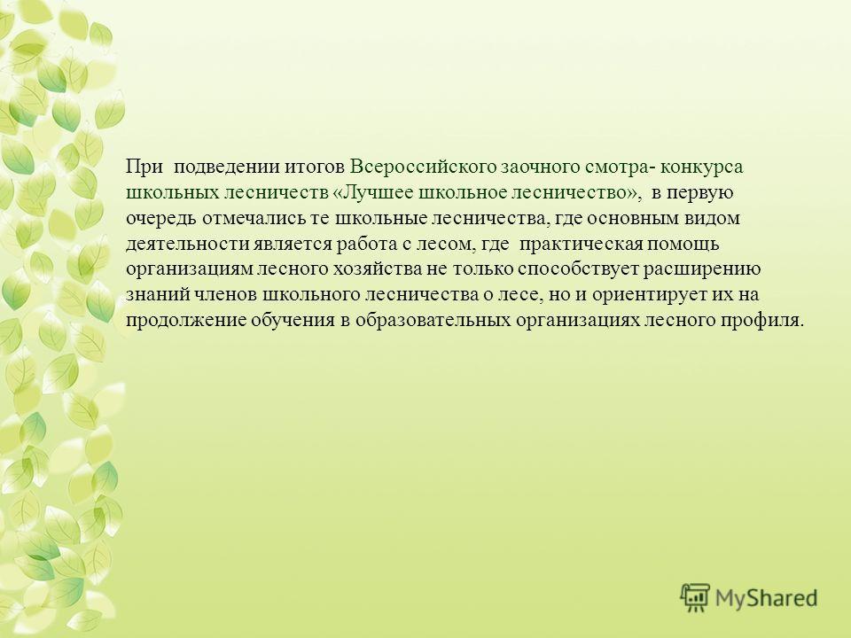 При подведении итогов Всероссийского заочного смотра- конкурса школьных лесничеств «Лучшее школьное лесничество», в первую очередь отмечались те школьные лесничества, где основным видом деятельности является работа с лесом, где практическая помощь ор