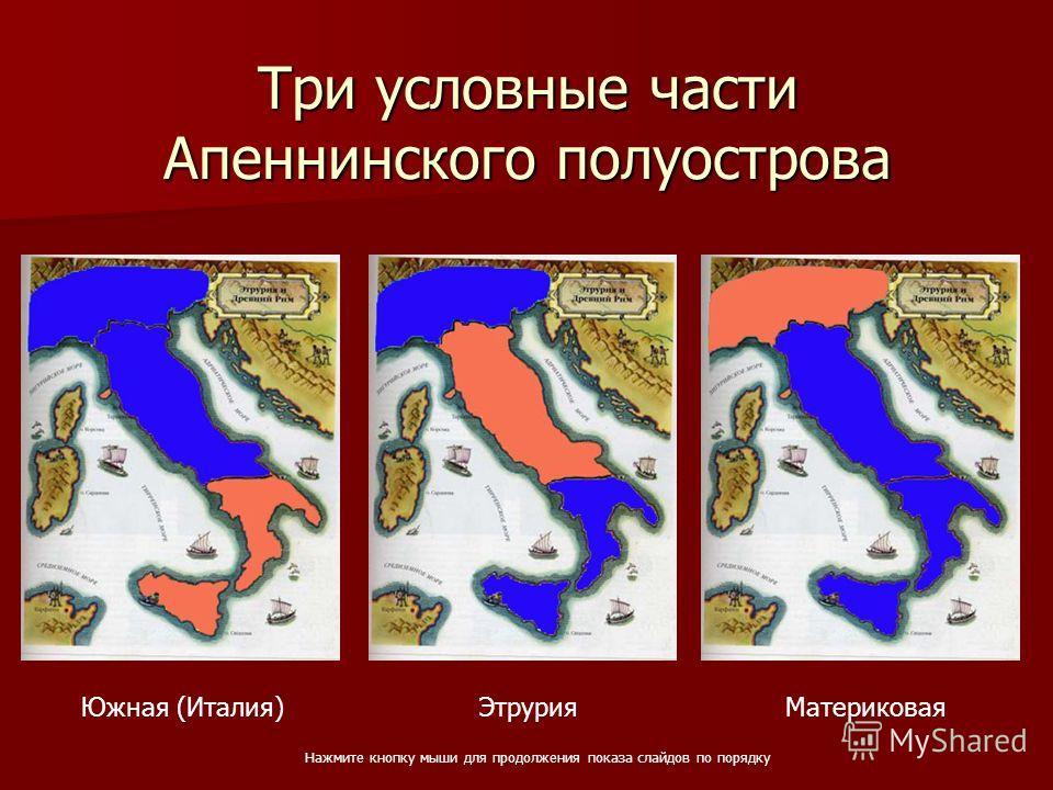 Три условные части Апеннинского полуострова Южная (Италия)ЭтрурияМатериковая Нажмите кнопку мыши для продолжения показа слайдов по порядку
