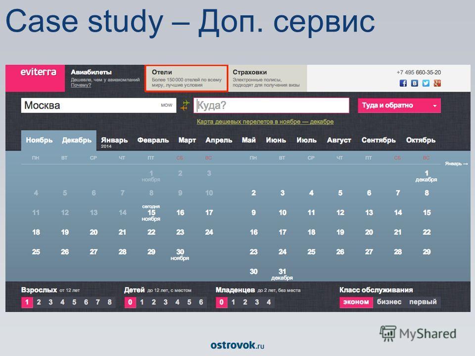 Case study – Доп. сервис