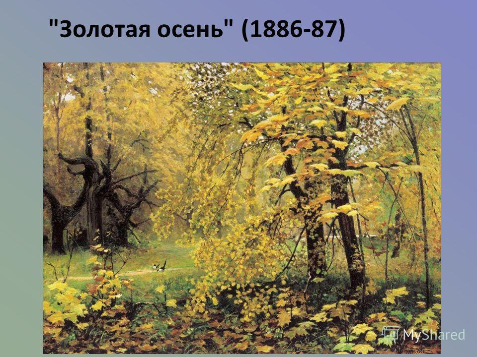 Золотая осень (1886-87)