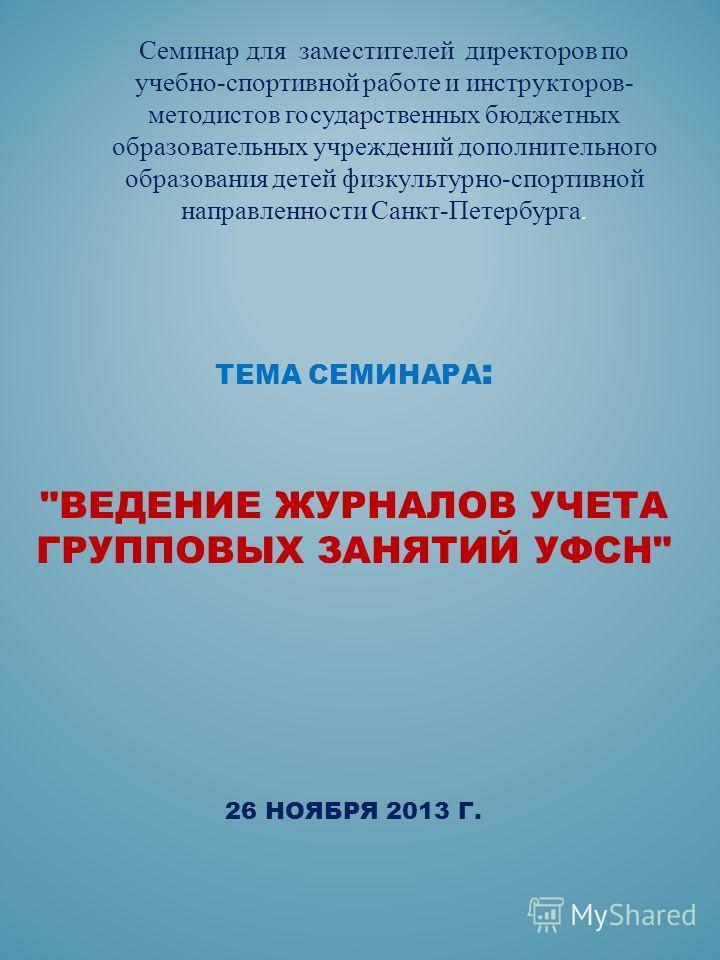 ТЕМА СЕМИНАРА :