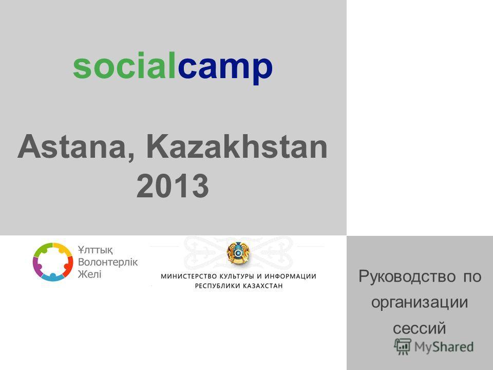 socialcamp Astana, Kazakhstan 2013 Руководство по организации сессий