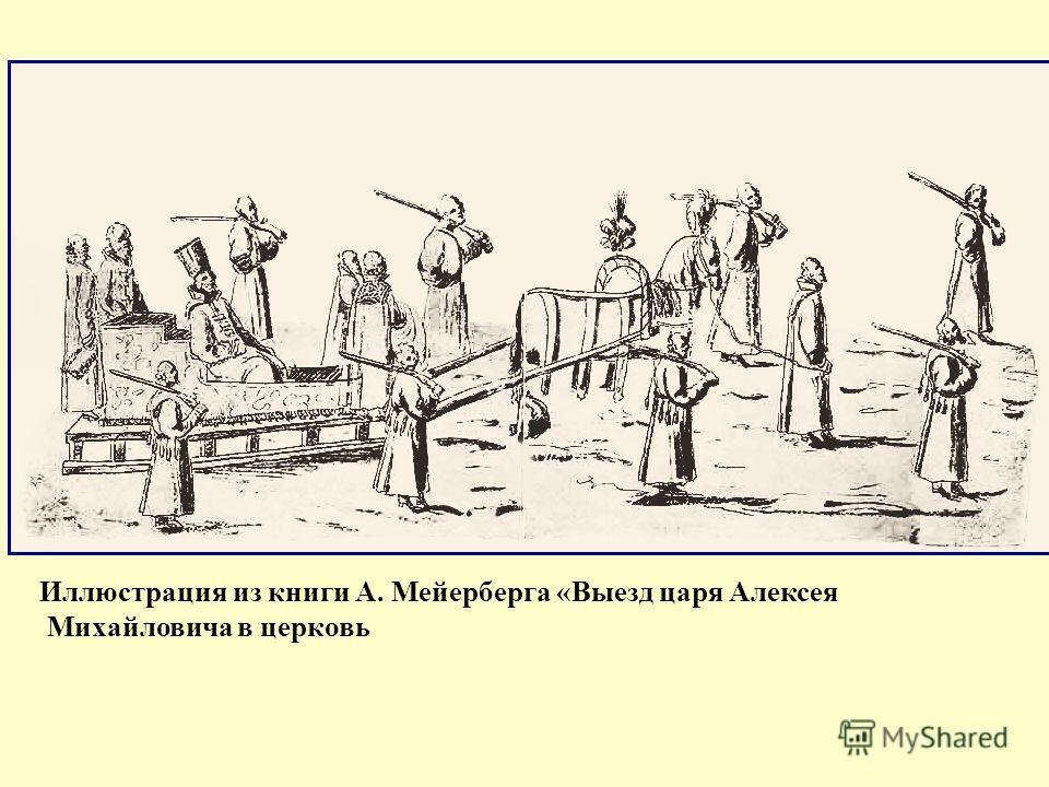 Иллюстрация из книги А. Мейерберга «Выезд царя Алексея Михайловича в церковь