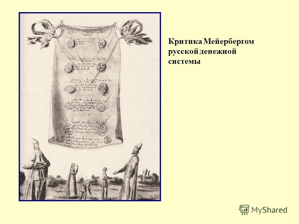 Критика Мейербергом русской денежной системы