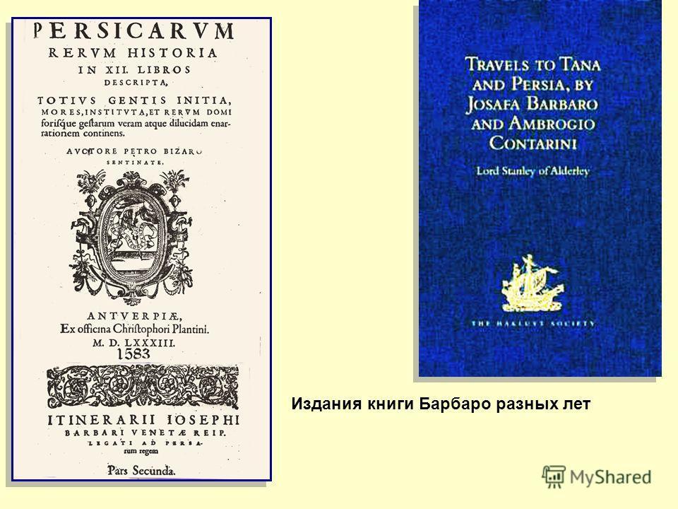 Издания книги Барбаро разных лет