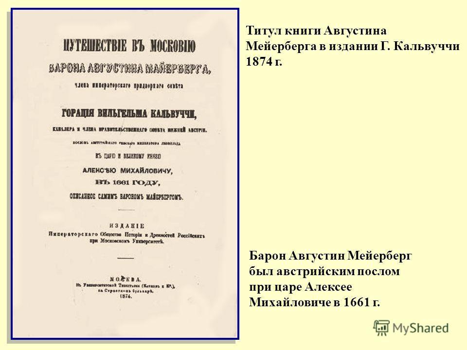 Титул книги Августина Мейерберга в издании Г. Кальвуччи 1874 г. Барон Августин Мейерберг был австрийским послом при царе Алексее Михайловиче в 1661 г.