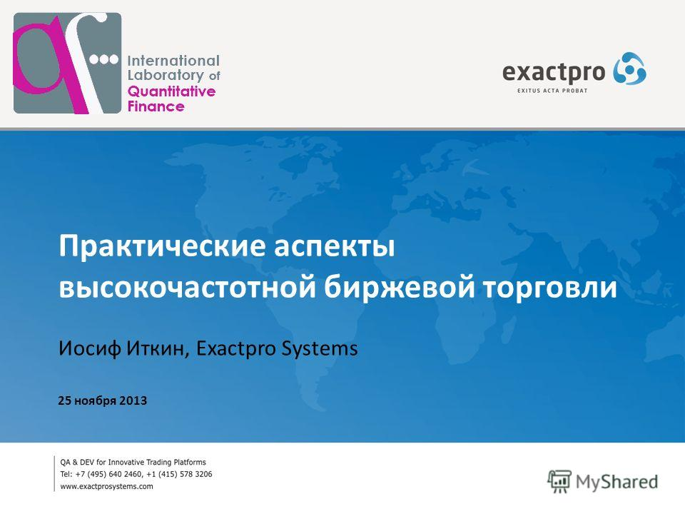 Практические аспекты высокочастотной биржевой торговли Иосиф Иткин, Exactpro Systems 25 ноября 2013