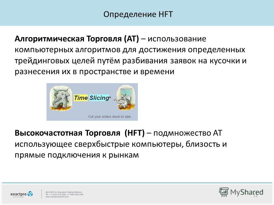 Определение HFT Алгоритмическая Торговля (AT) – использование компьютерных алгоритмов для достижения определенных трейдинговых целей путём разбивания заявок на кусочки и разнесения их в пространстве и времени Высокочастотная Торговля (HFT) – подмноже