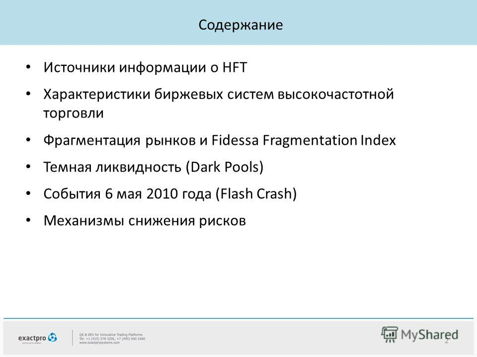 Содержание Источники информации о HFT Характеристики биржевых систем высокочастотной торговли Фрагментация рынков и Fidessa Fragmentation Index Темная ликвидность (Dark Pools) События 6 мая 2010 года (Flash Crash) Механизмы снижения рисков 2