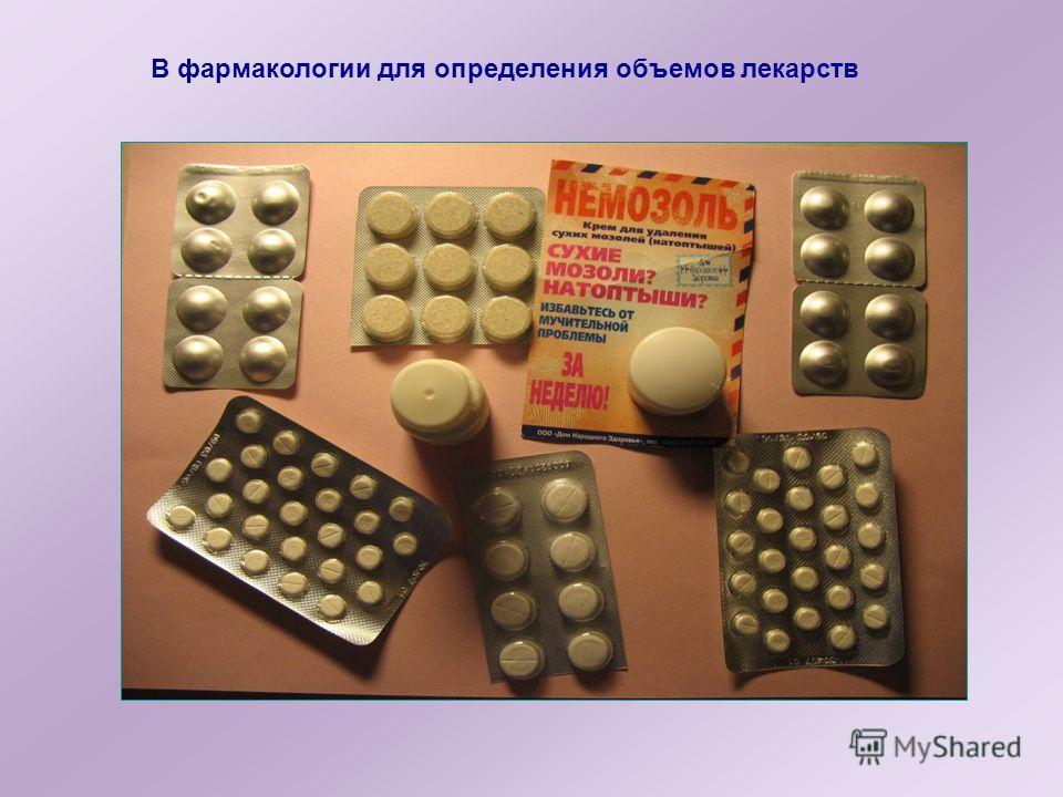 В фармакологии для определения объемов лекарств
