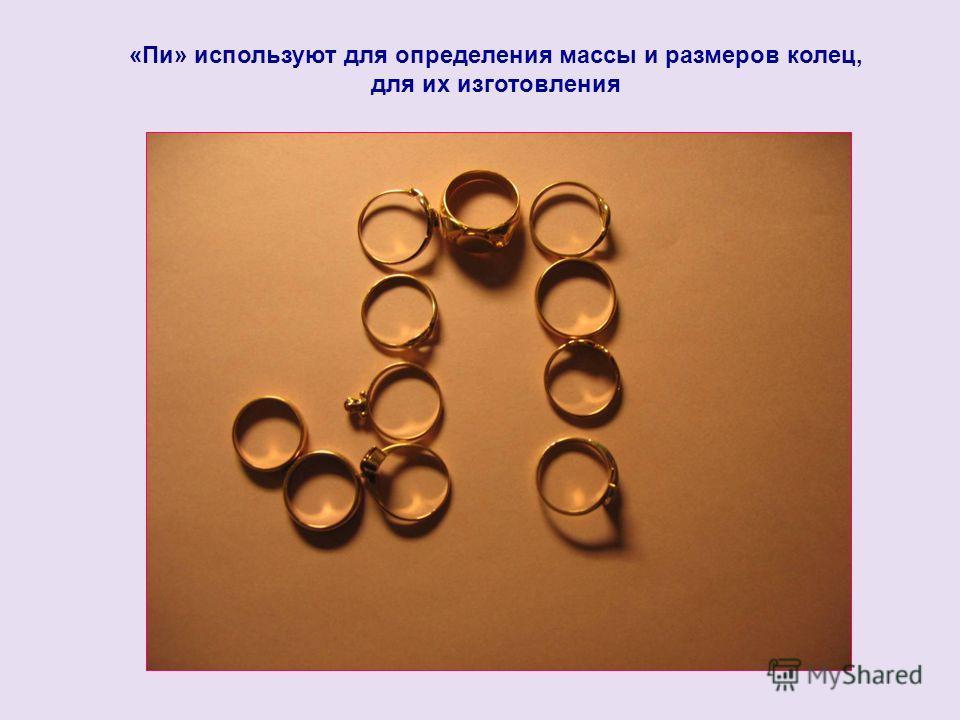 «Пи» используют для определения массы и размеров колец, для их изготовления