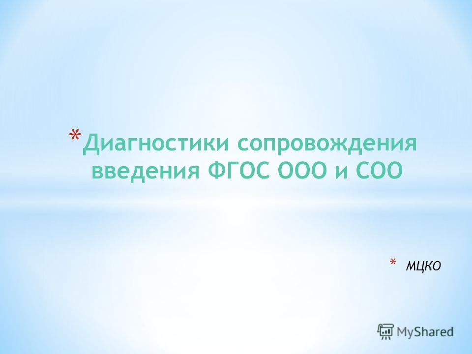 * МЦКО * Диагностики сопровождения введения ФГОС ООО и СОО