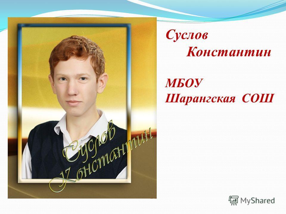 Суслов Константин МБОУ Шарангская СОШ