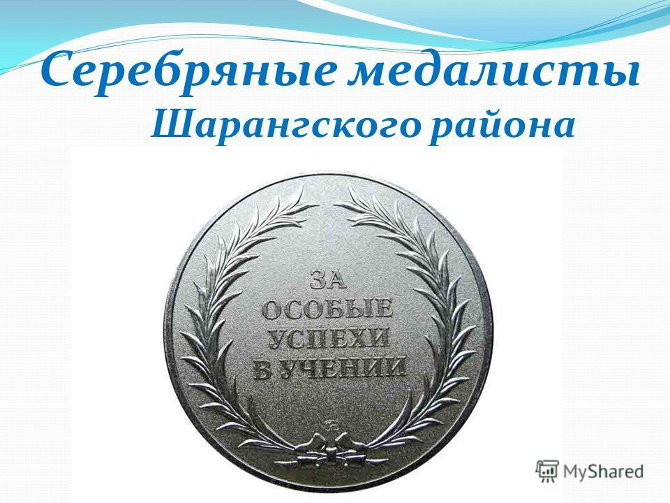 Серебряные медалисты Шарангского района
