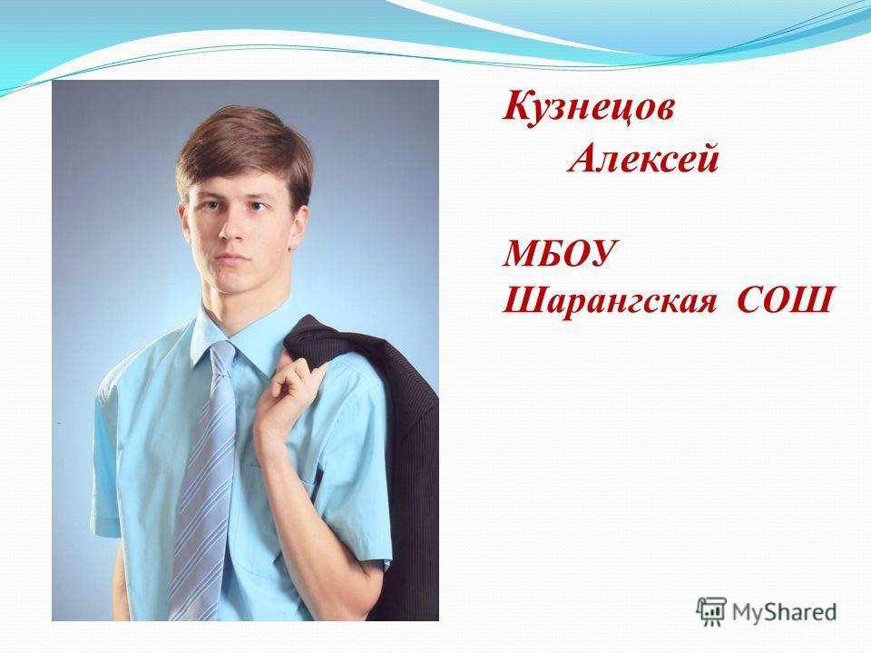 Кузнецов Алексей МБОУ Шарангская СОШ