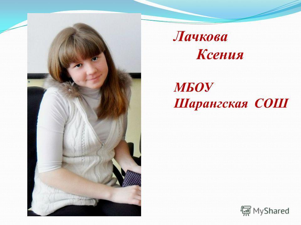 Лачкова Ксения МБОУ Шарангская СОШ