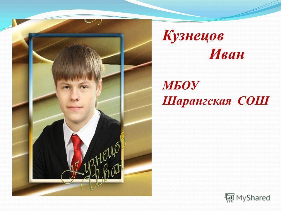 Кузнецов Иван МБОУ Шарангская СОШ