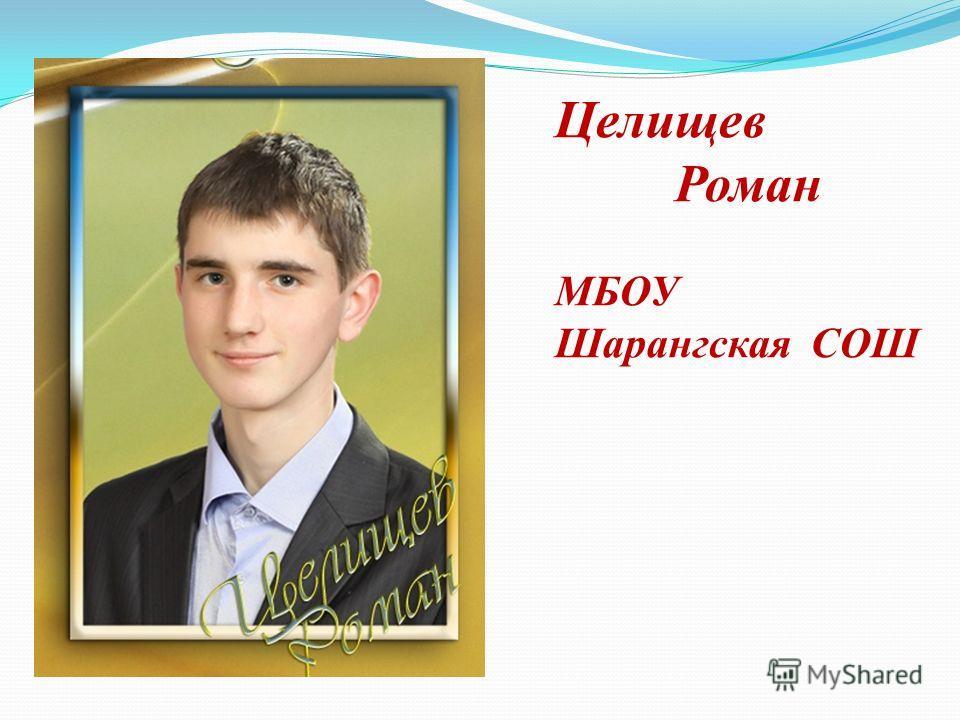 Целищев Роман МБОУ Шарангская СОШ