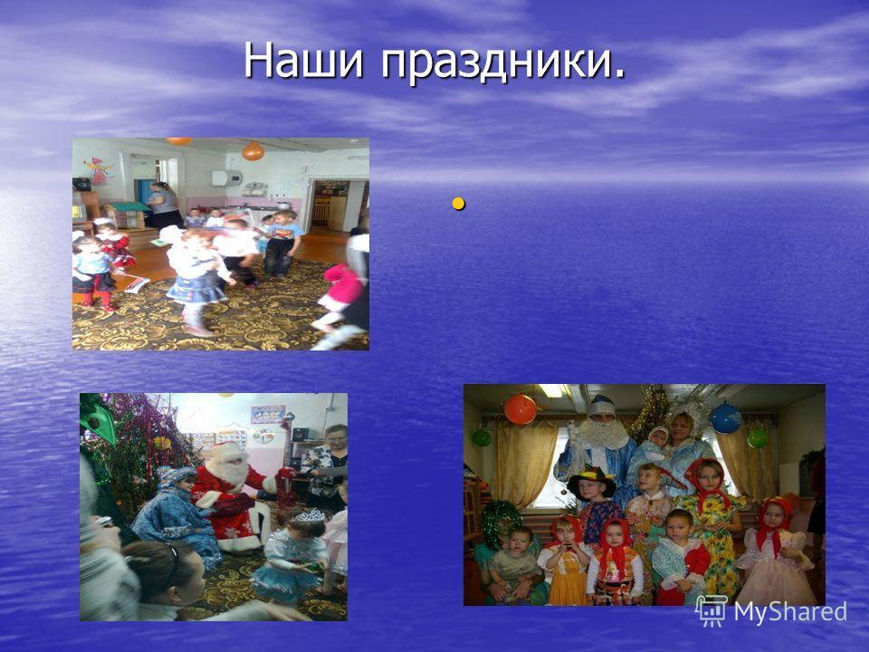 Наши праздники.