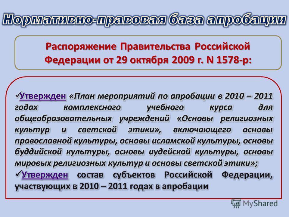 Распоряжение Правительства Российской Федерации от 29 октября 2009 г. N 1578-р: