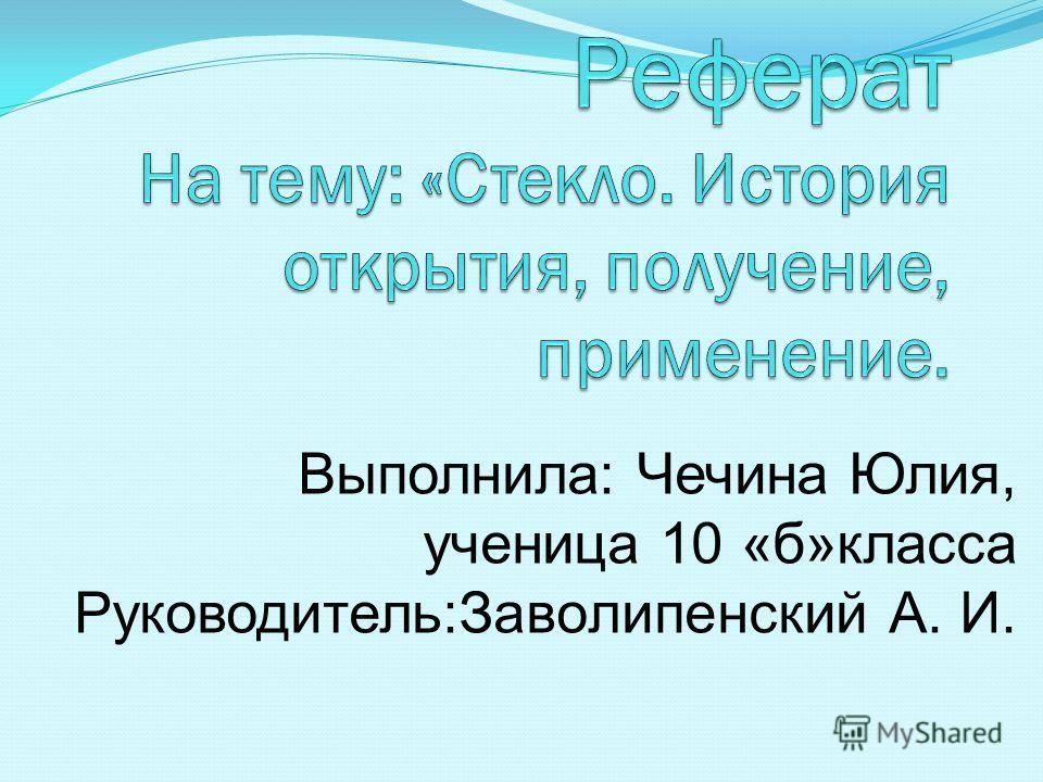 Выполнила: Чечина Юлия, ученица 10 «б»класса Руководитель:Заволипенский А. И. Заволипенский А. И.