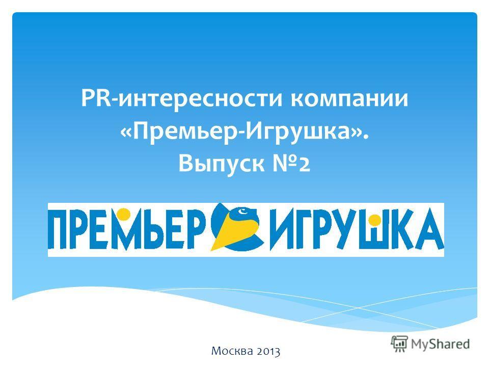 PR-интересности компании «Премьер-Игрушка». Выпуск 2 Москва 2013
