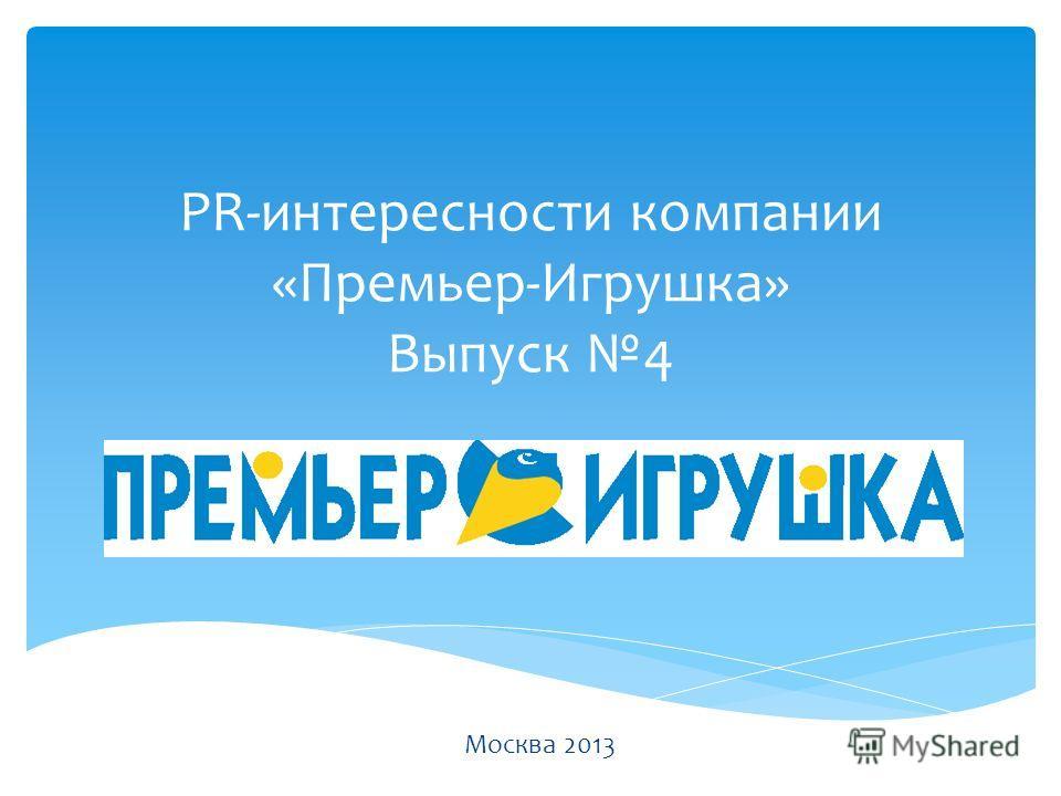 PR-интересности компании «Премьер-Игрушка» Выпуск 4 Москва 2013