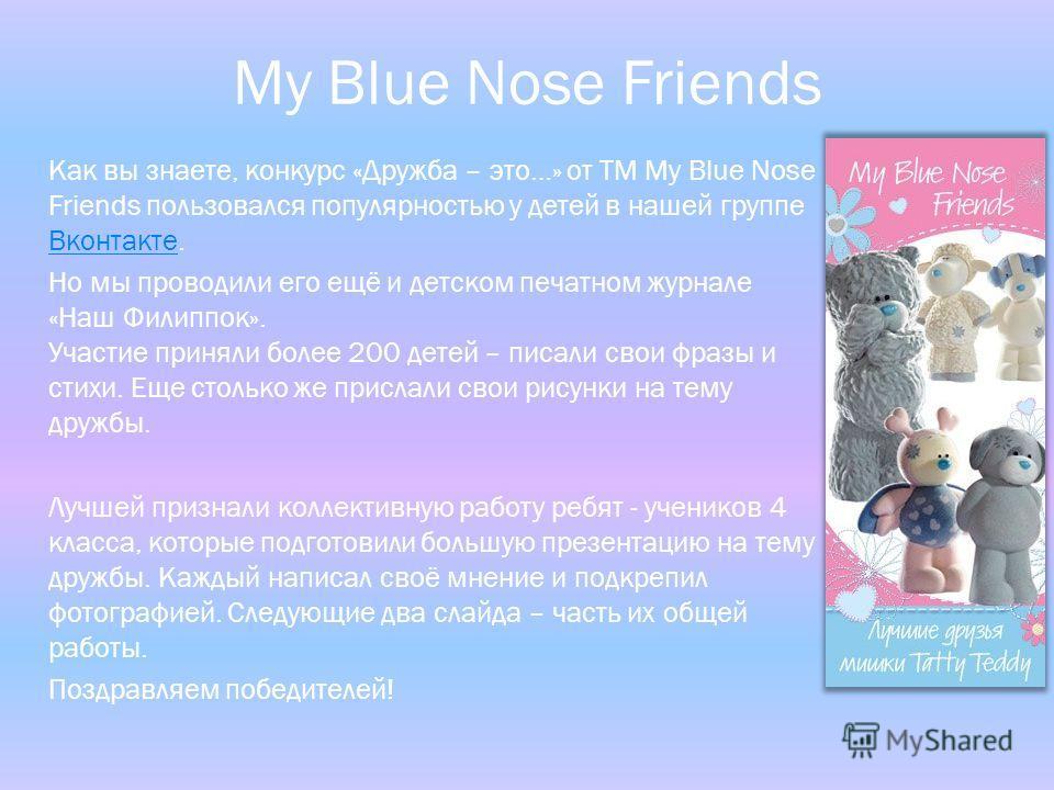 Как вы знаете, конкурс «Дружба – это…» от ТМ My Blue Nose Friends пользовался популярностью у детей в нашей группе Вконтакте. Вконтакте Но мы проводили его ещё и детском печатном журнале «Наш Филиппок». Участие приняли более 200 детей – писали свои ф