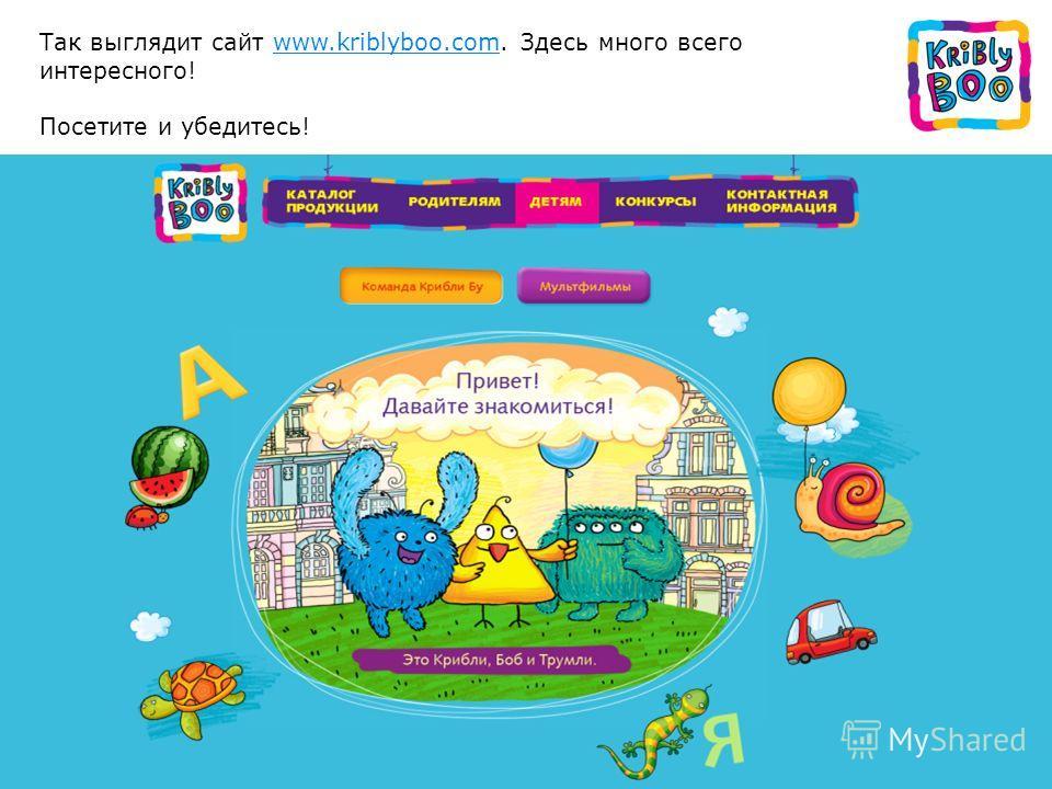 Так выглядит сайт www.kriblyboo.com. Здесь много всегоwww.kriblyboo.com интересного! Посетите и убедитесь!