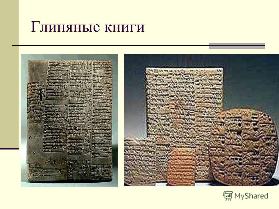 Глиняные книги
