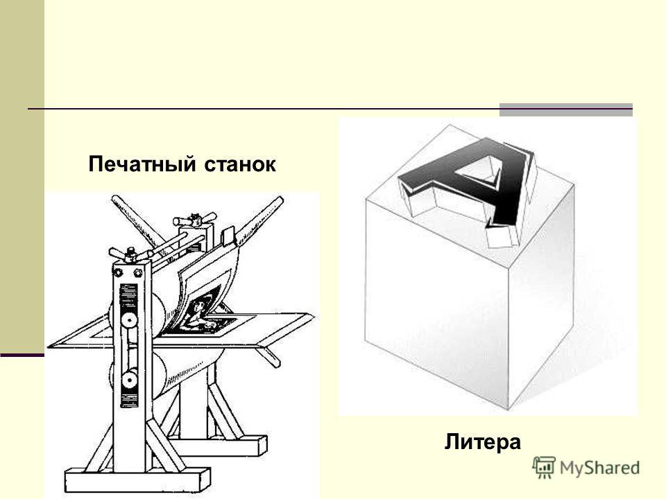 Печатный станок Литера