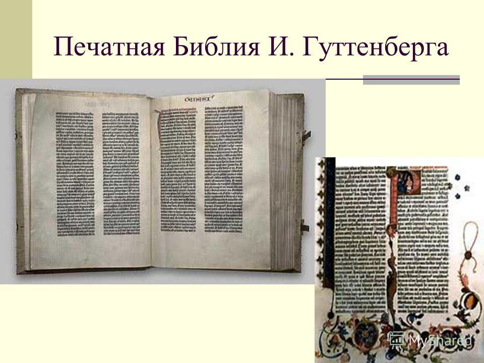 Печатная Библия И. Гуттенберга