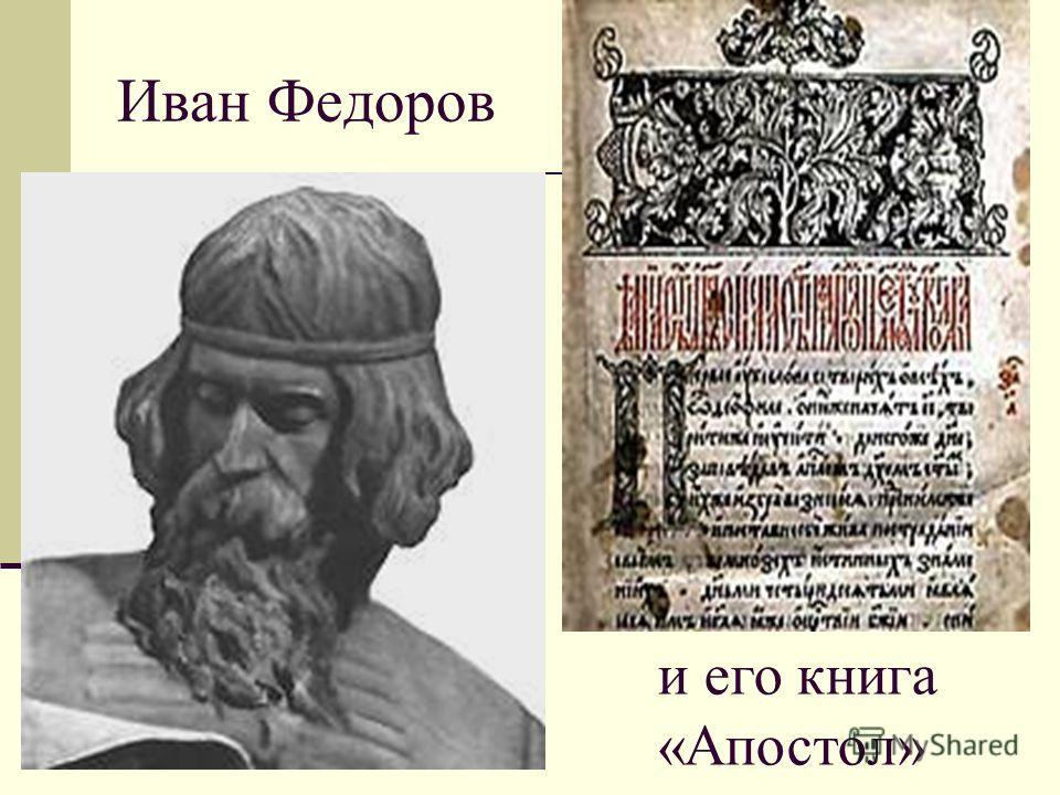 Иван Федоров и его книга «Апостол»