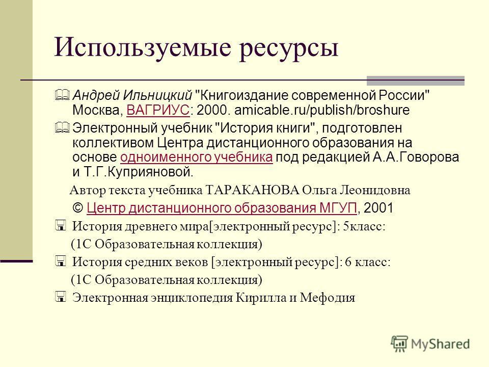 Используемые ресурсы Андрей Ильницкий