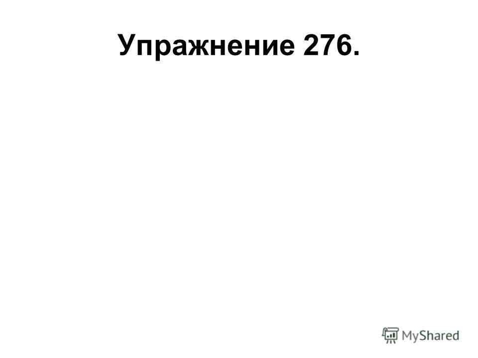 Упражнение 276.