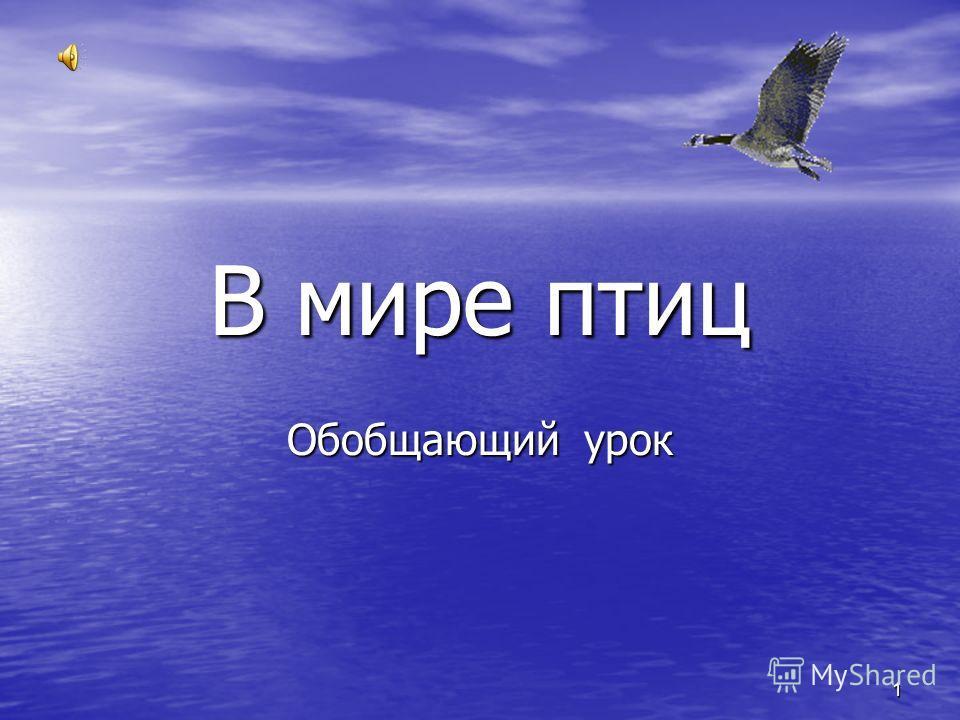 1 В мире птиц Обобщающий урок