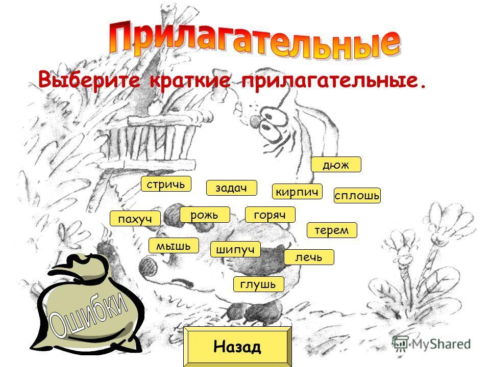 прилагате льные Помогите Винни-Пуху сгруппировать следующие слова, а то кролик не угостит его мёдом. Выберите сначала прилагательные, потом глаголы и наречия. глаголы наречия Перейти к следующему заданию Перейти к следующему заданию