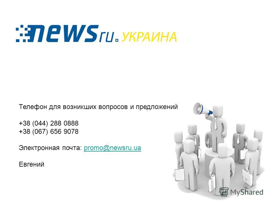 Телефон для возникших вопросов и предложений +38 (044) 288 0888 +38 (067) 656 9078 Электронная почта: promo@newsru.uapromo@newsru.ua Евгений