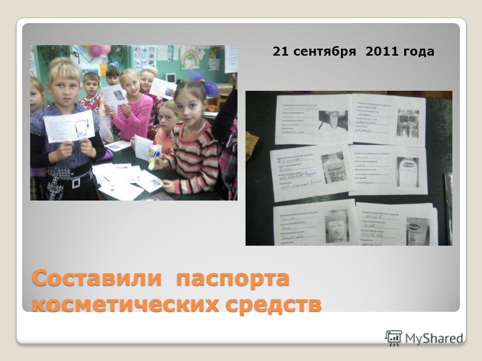 Составили паспорта косметических средств 21 сентября 2011 года