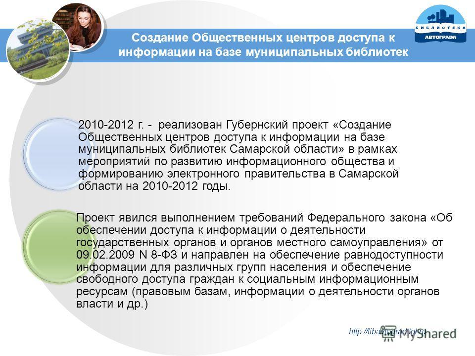 Создание Общественных центров доступа к информации на базе муниципальных библиотек 2010-2012 г. - реализован Губернский проект «Создание Общественных центров доступа к информации на базе муниципальных библиотек Самарской области» в рамках мероприятий
