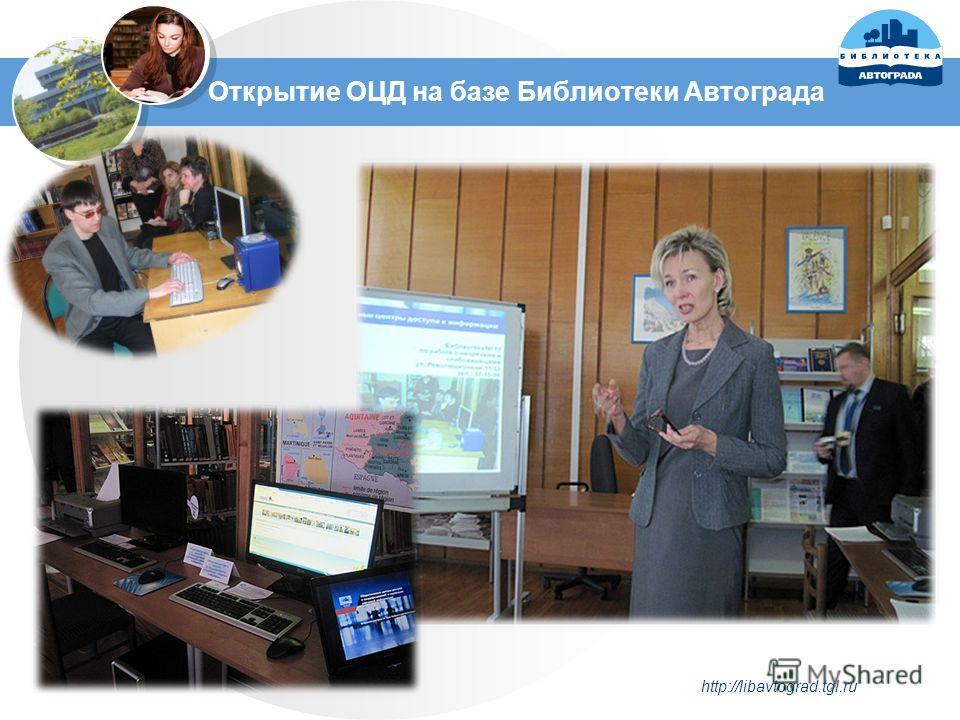 Открытие ОЦД на базе Библиотеки Автограда http://libavtograd.tgl.ru